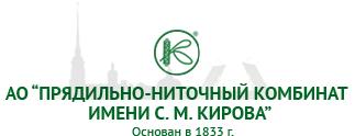 OAO Прядильно-ниточный комбинат имени С.М.Кирова